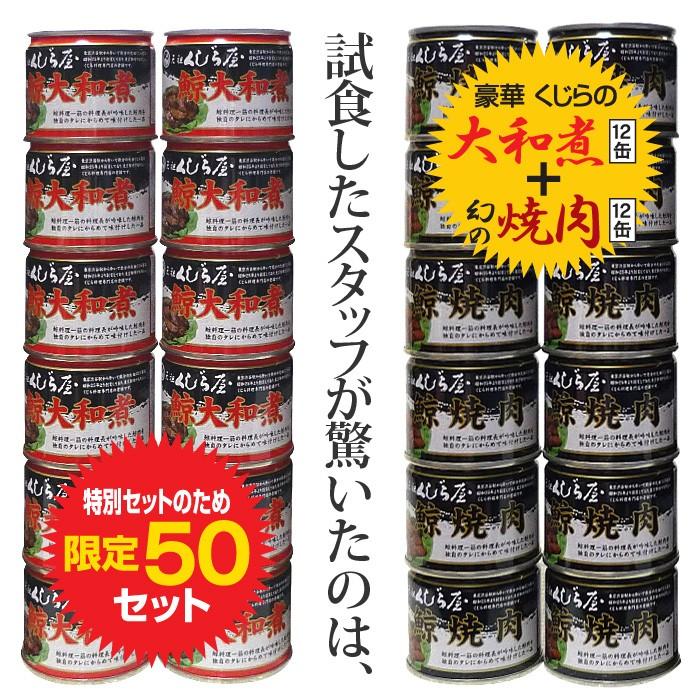 元祖くじら屋の鯨缶詰