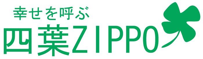 ZIPPO 四つ葉 本物のクローバー使用!