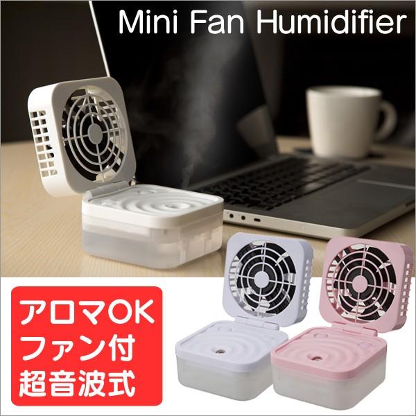 ミニファン加湿器  CLV-262 Mini Fan Humidifier
