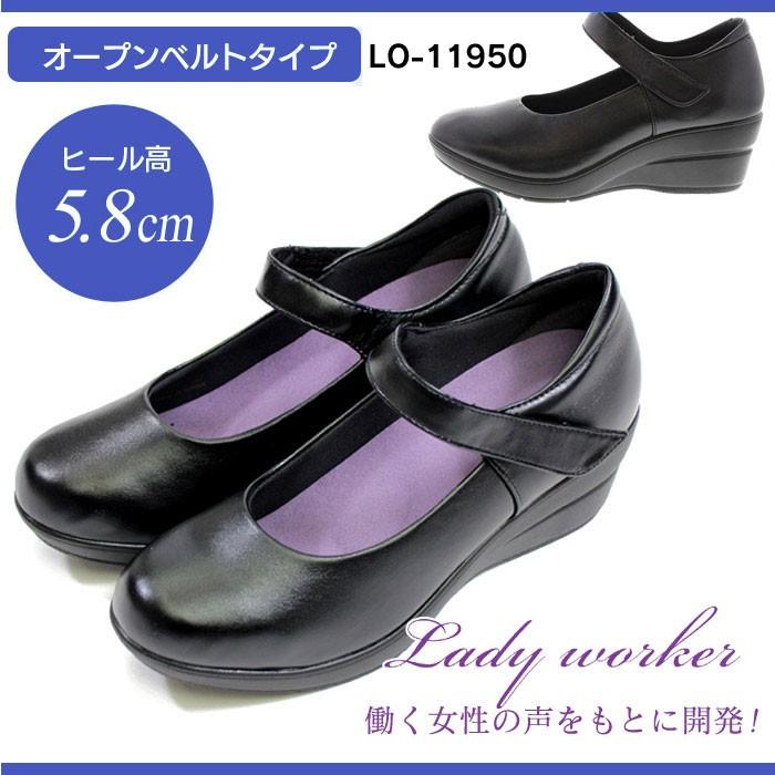 アシックス商事 ウェッジパンプス レディーワーカー 立ち仕事 靴 レディース オープンベルト LO,11950  71871アイデア雑貨3000点以上MONO生活 , 通販 , Yahoo!