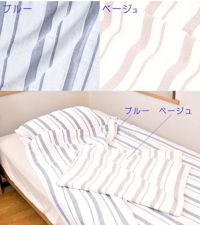 エコデクール接触冷感 ひんやりガーゼケット(シングル)