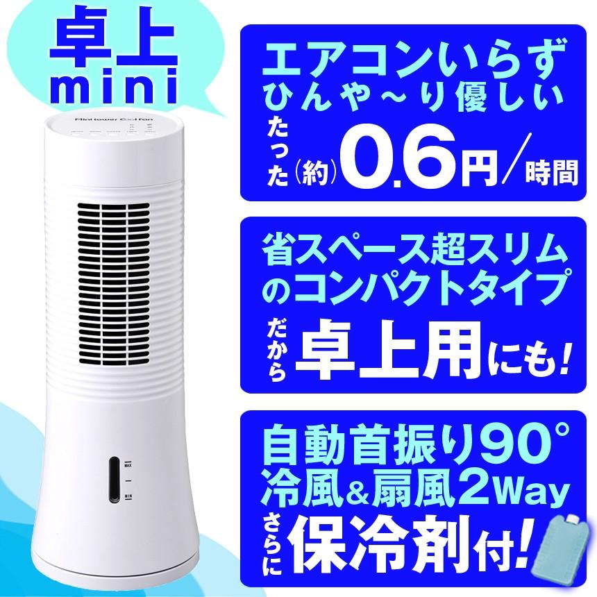 タワー型 スリム 冷風扇 首振り EF-1404 冷風機 リモコン付
