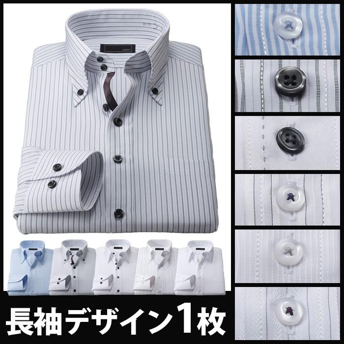 長袖ドレスシャツ3枚組