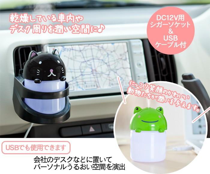 車載/USB対応アニマル加湿器