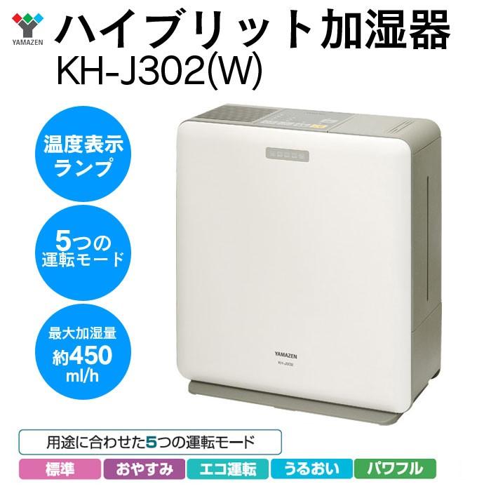 YAMAZENハイブリット加湿器KH-J302