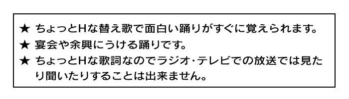 春歌で踊るかくし芸<DVD5枚組+CD2枚セット>