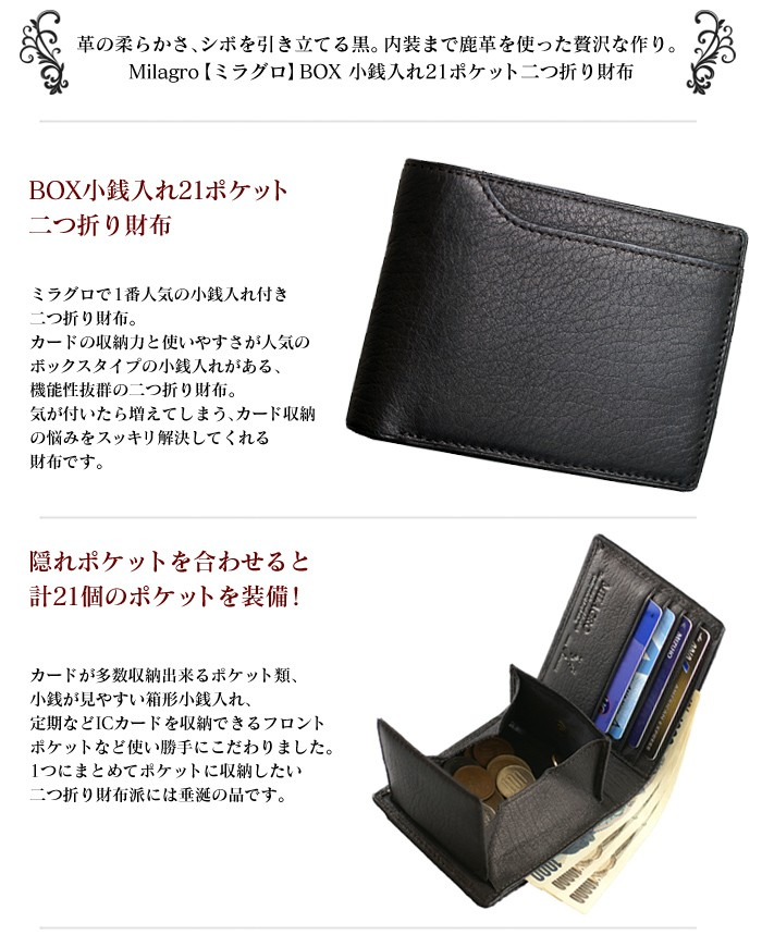Milagroディアレザー 21ポケット二つ折り財布 HK-D-501