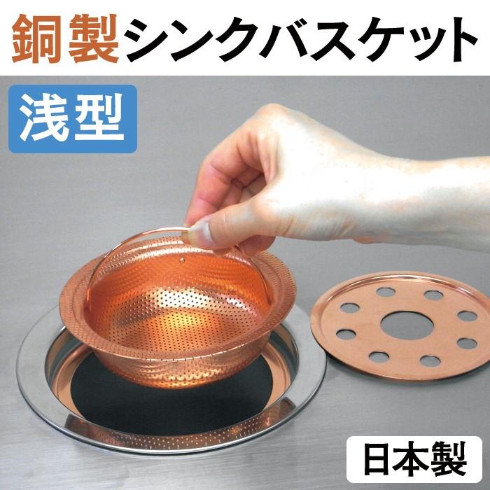 銅製シンクバスケット【浅型】