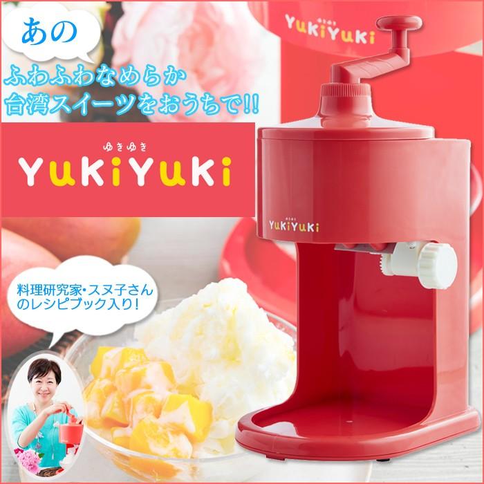 Yuki Yuki SP51105