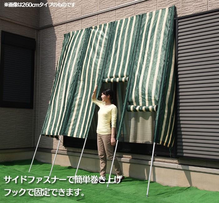 サイドカバー付き上げ式たてす 幅200cm