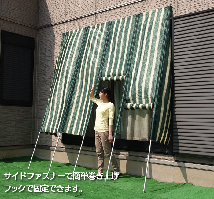 サイドカバー付き上げ式たてす 幅260cm