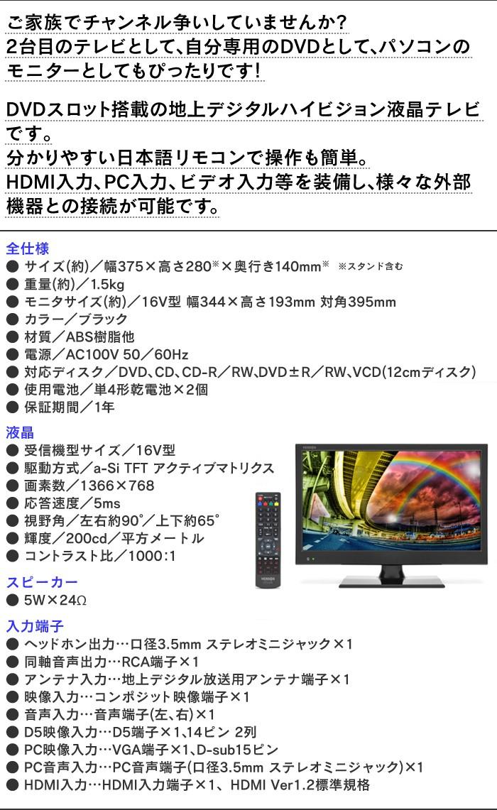 16VDVD内蔵デジタルハイビジョンテレビ VS-TVL2160D