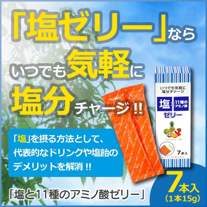 塩と11種のアミノ酸ゼリー