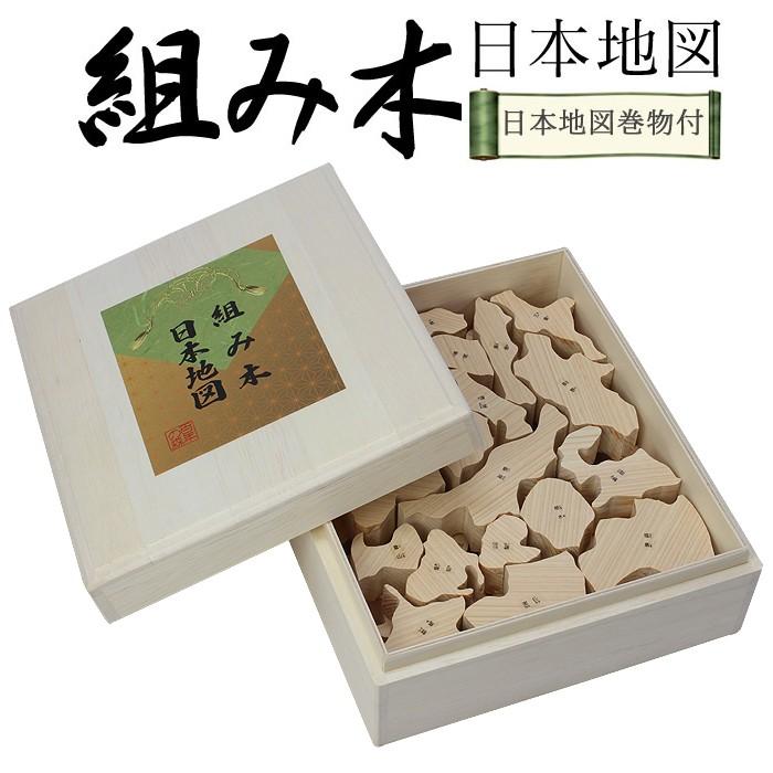 組み木 日本地図パズル