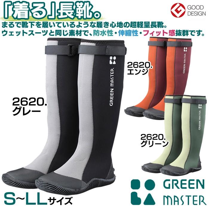 グリーンマスター 長靴 2620