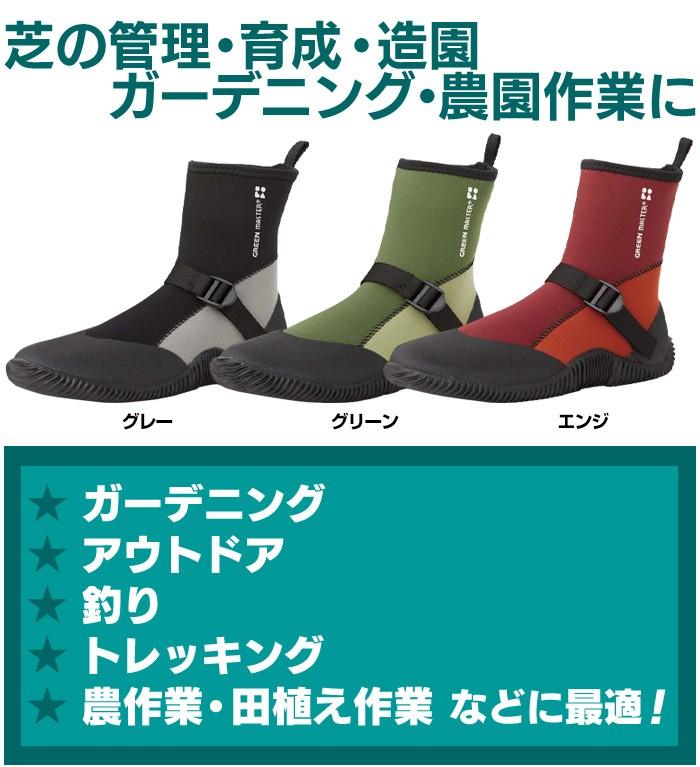 グリーンマスターライト 長靴 2622