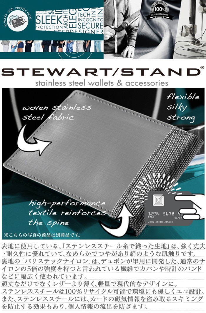 スチュワートスタンドステンレススチール製長財布 WW