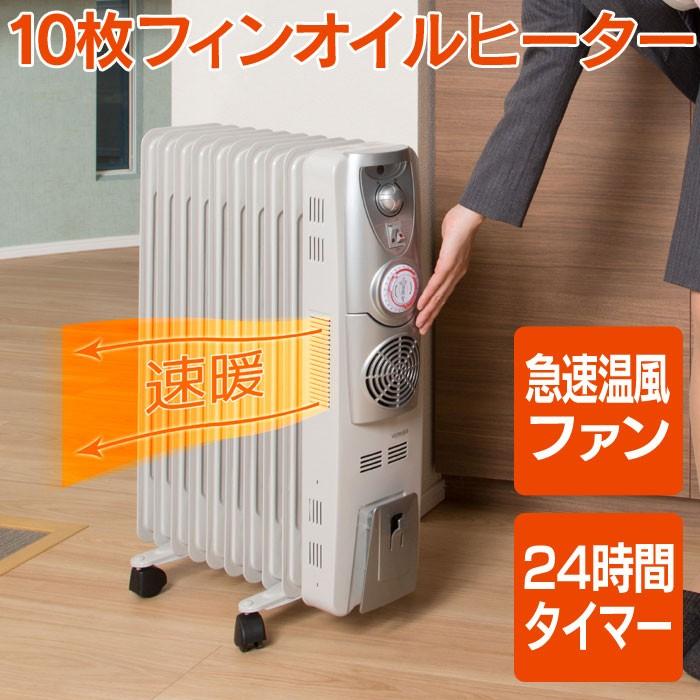 オイルヒーター ≪速暖 急速温風ファン搭載≫