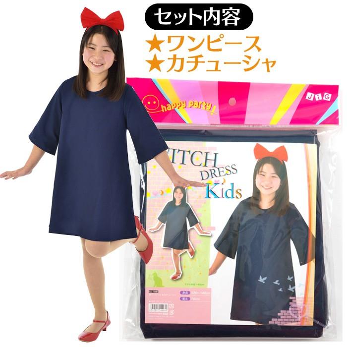 魔女っ子 ワンピ キッズ 4443