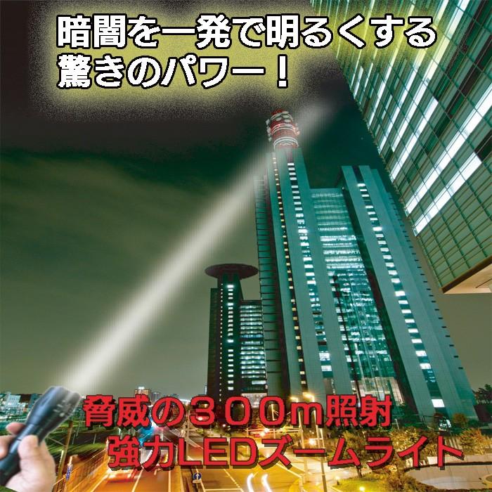 300m 照射 の 強力 LED ズーム ライト YO-0300