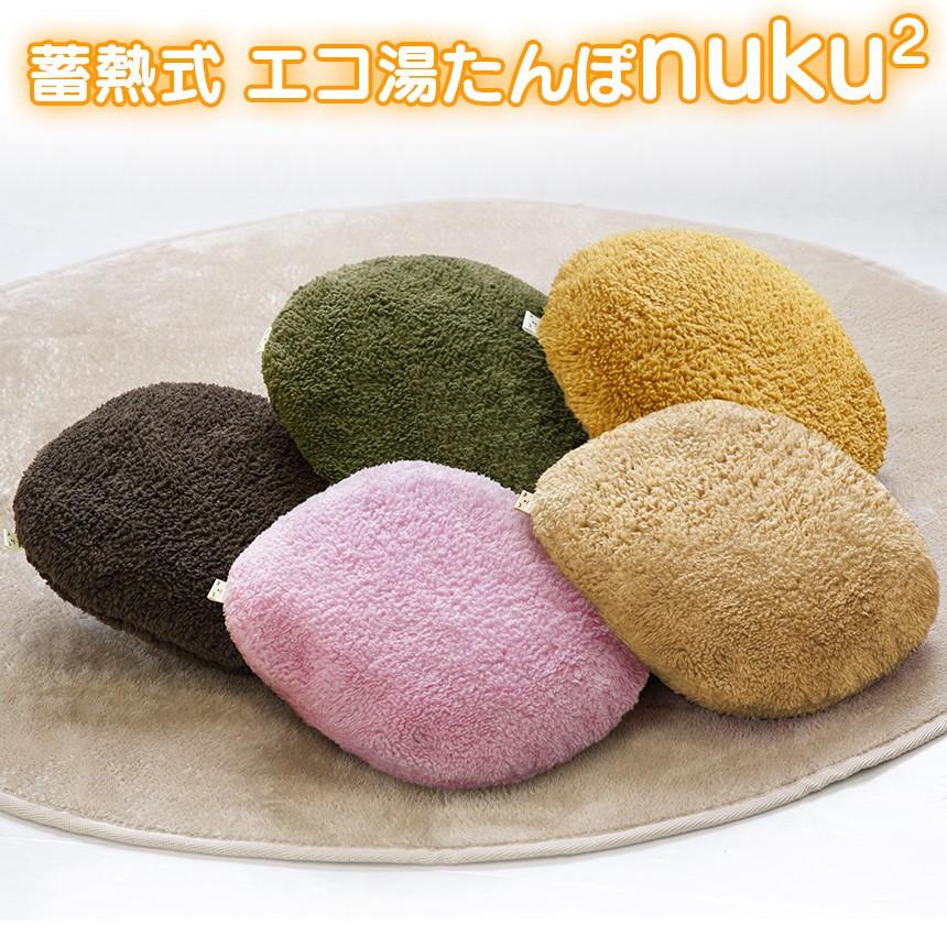 蓄熱式 エコ 湯たんぽ nuku2 EWT-1543