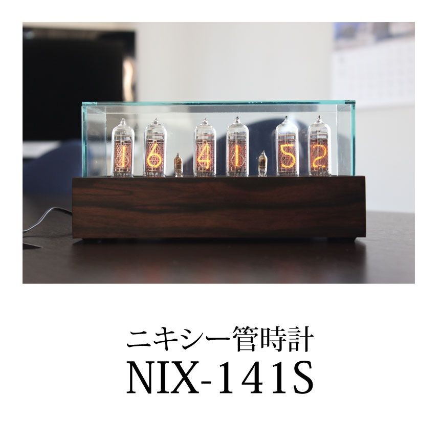 ニキシー管時計