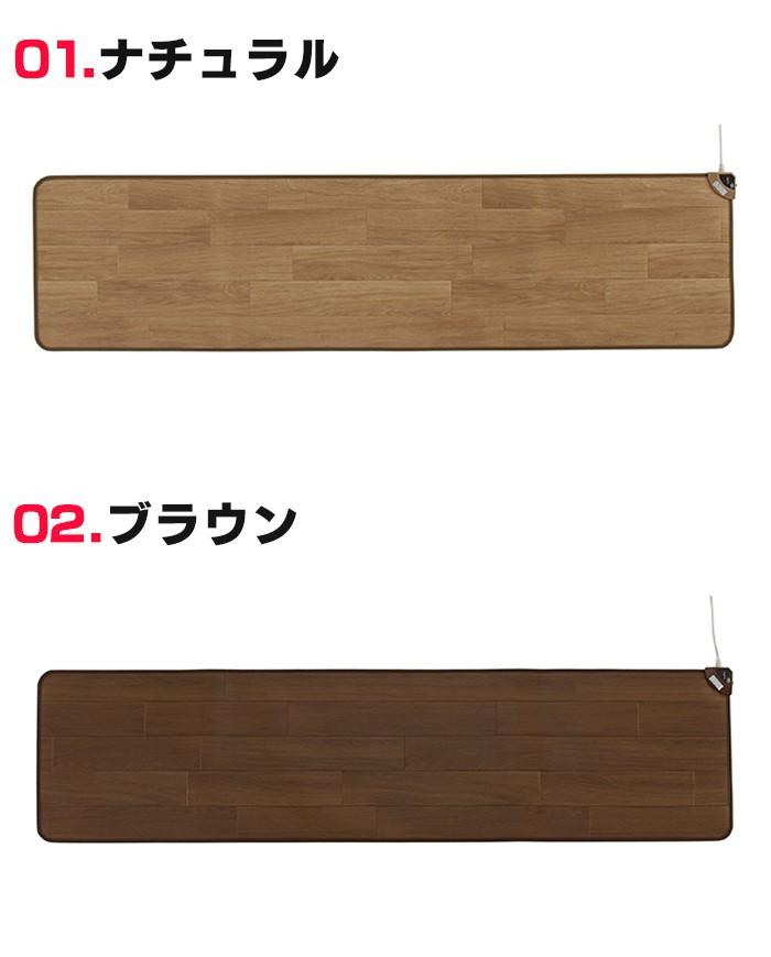 ホット キッチンマット SB-KM180 サイズ180cm