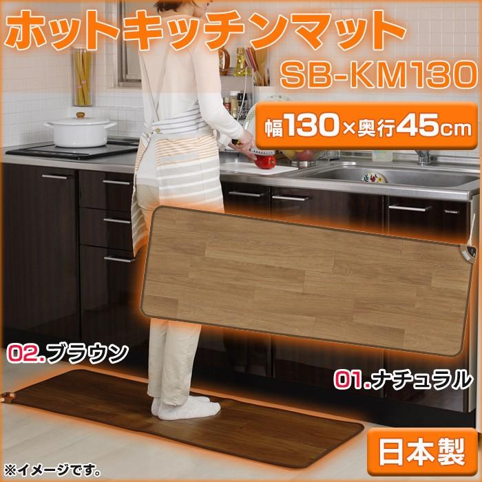 ホット キッチンマット SB-KM130 サイズ130cm