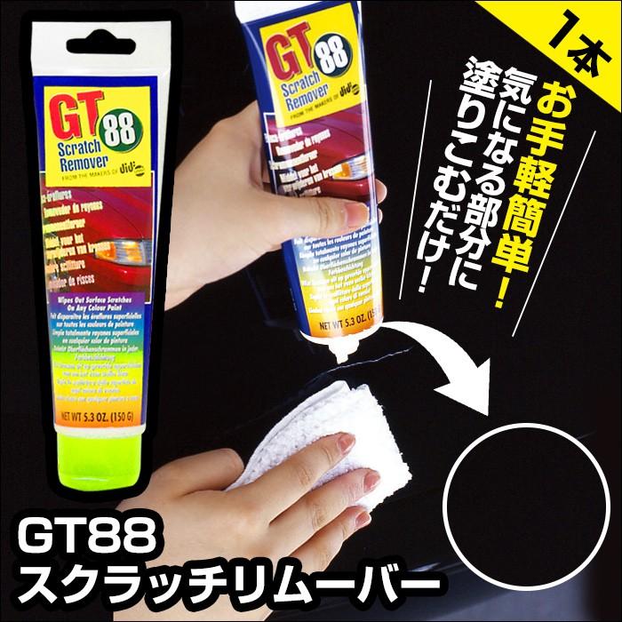 GT88 スクラッチリムーバー (1本組)