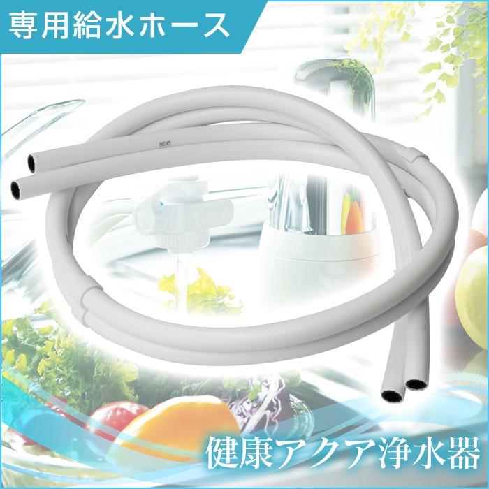 健康アクア浄水器 専用給水ホース (交換用)