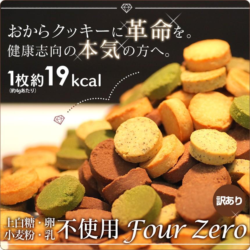 [訳あり] 豆乳おからクッキー FourZero 4種 1kg