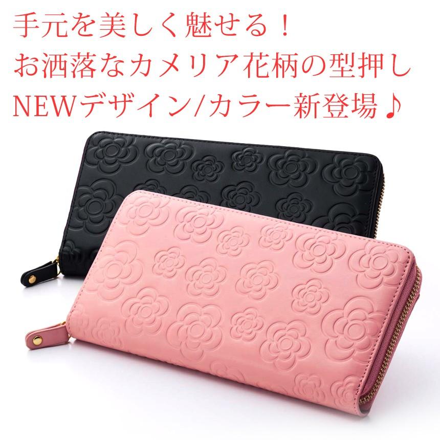 花柄レシートすっきり財布