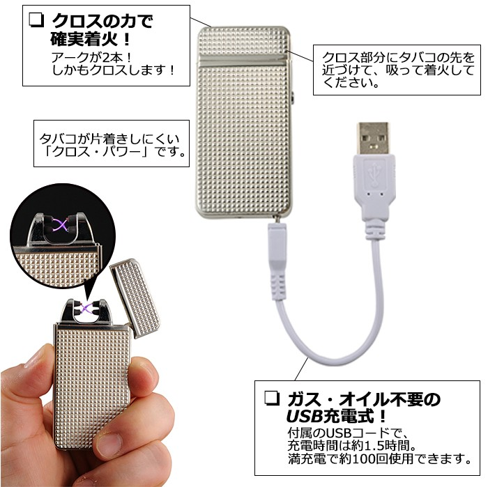 プラズマ放電ライター クロスアーク