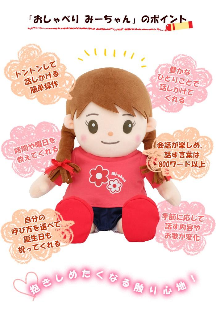 音声認識人形 「おしゃべり みーちゃん」 [MI-34052] 【新聞掲載】
