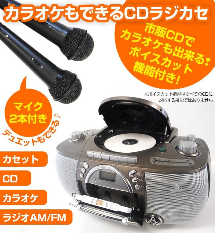 カラオケもできる 速度調整機能付き CDラジカセ [T-CDK-705] 【新聞掲載】