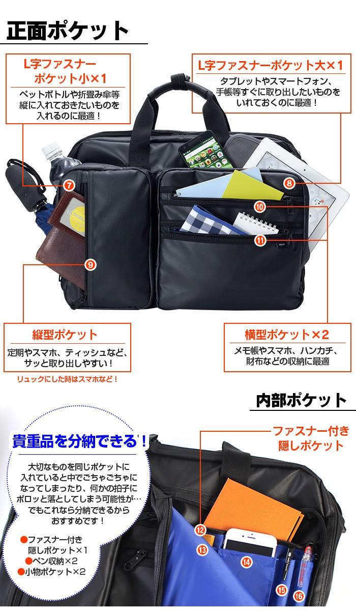 DECOS 3WAY 耐水圧 ビジネスバッグ