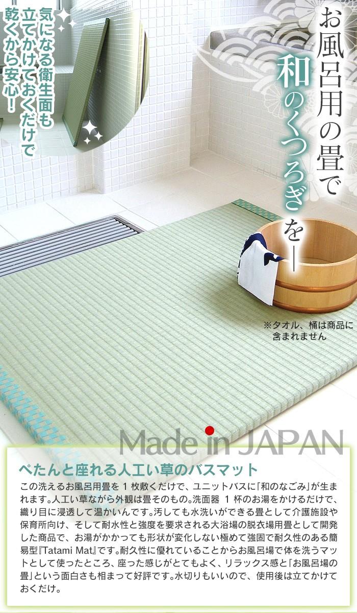 お風呂の畳 浴座 520360 【新聞掲載】