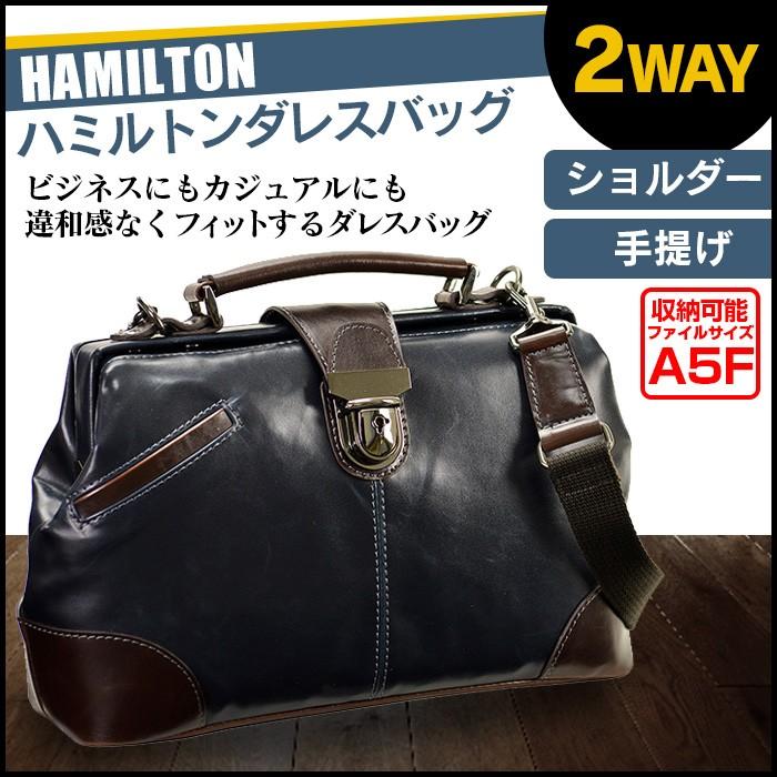 HAMILTON ハミルトン 2WAY ダレスバッグ [10420]