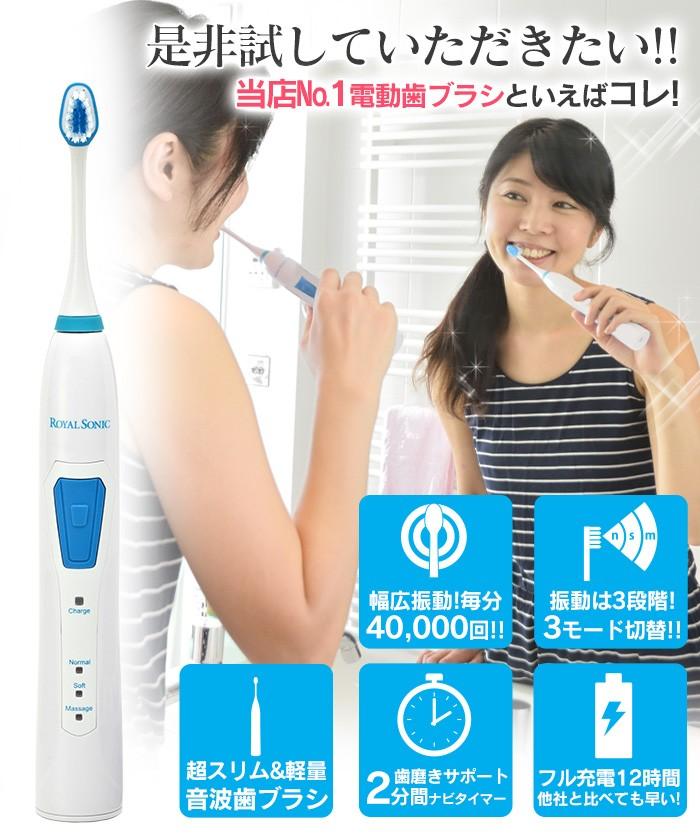 ロイヤルソニック 充電式音波歯ブラシ