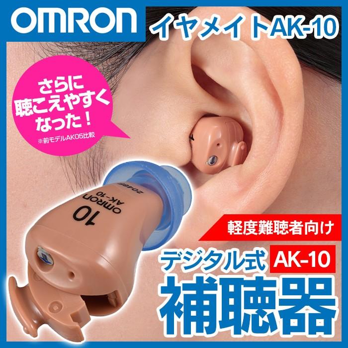 オムロン イヤメイトデジタル AK-10 【非課税】【新聞掲載】【カタログ掲載1610】