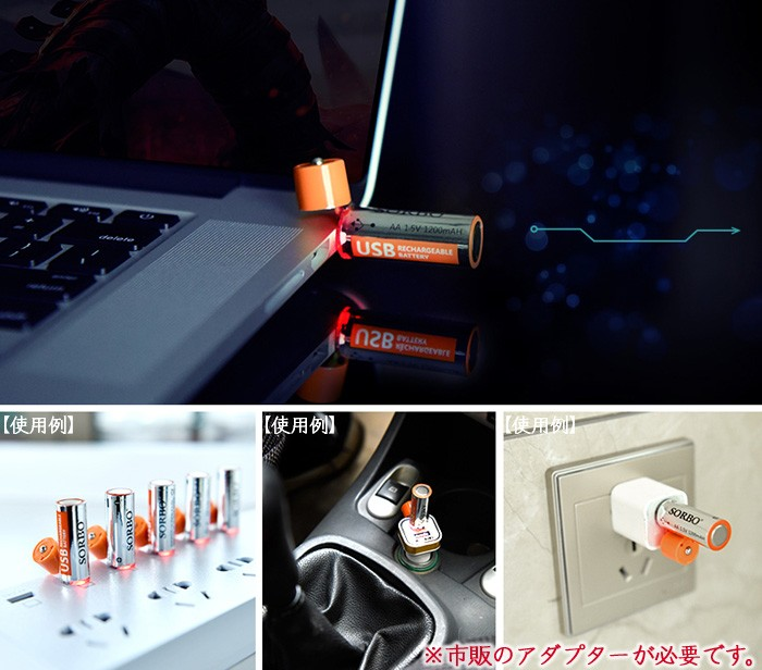 USB充電リチウム単三電池[4本組]