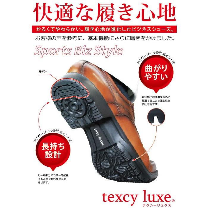 texcyluxeビジネスシューズTU-7769