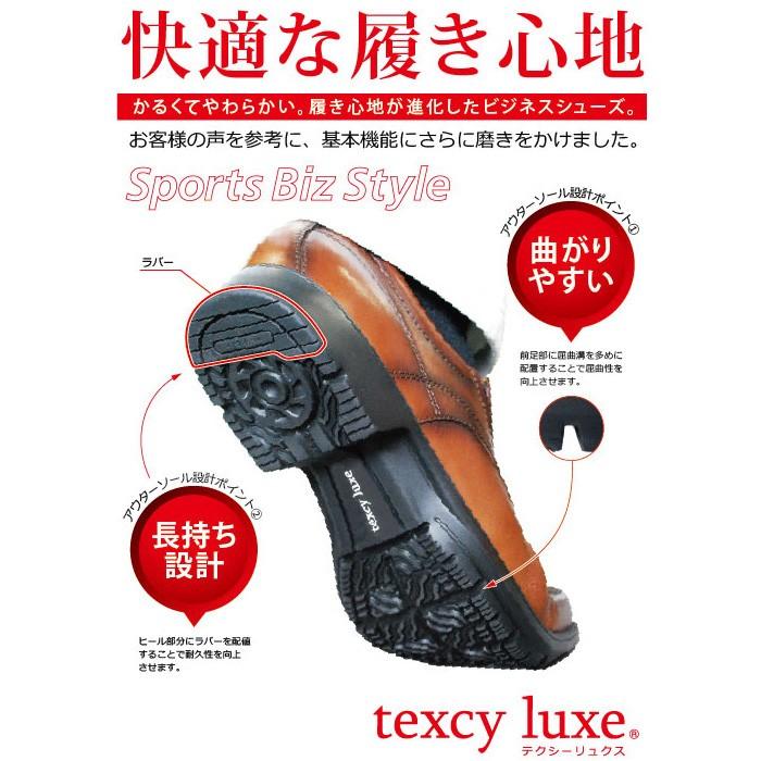 texcyluxeビジネスシューズTU-7770