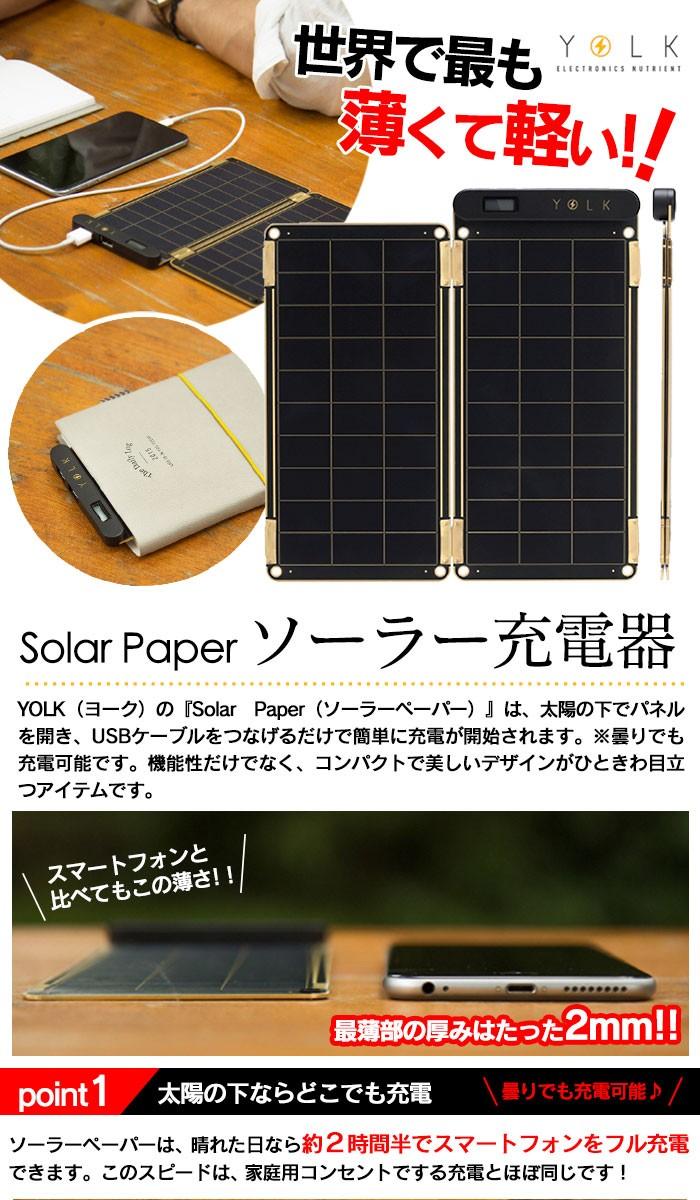 ソーラー充電器 ソーラーペーパー[YO8998] 5W