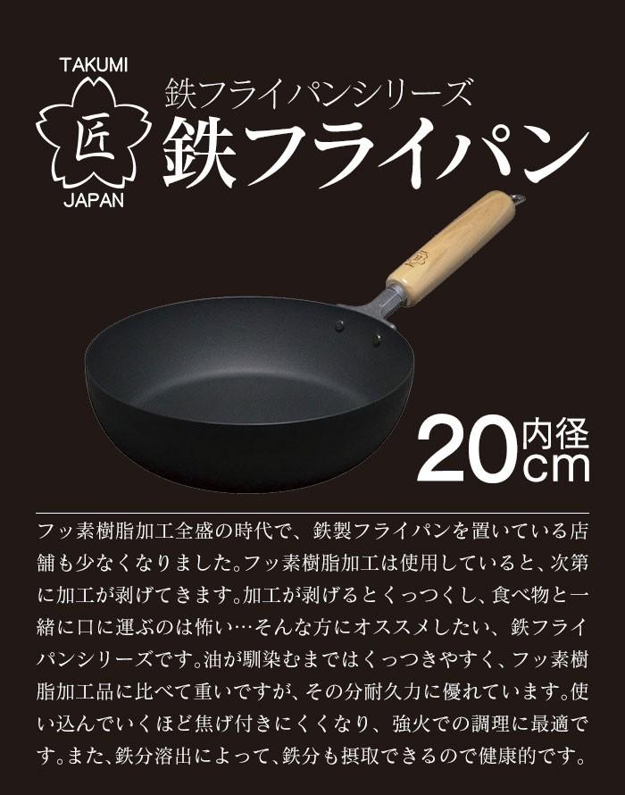 匠 鉄フライパン20cm[MGFR20]