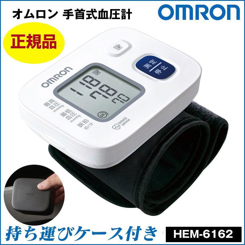 オムロン手首式血圧計 HEM-6111