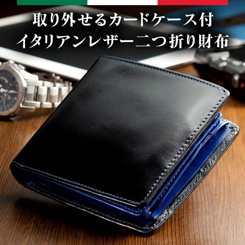 取り外せるカードケース付2つ折財布