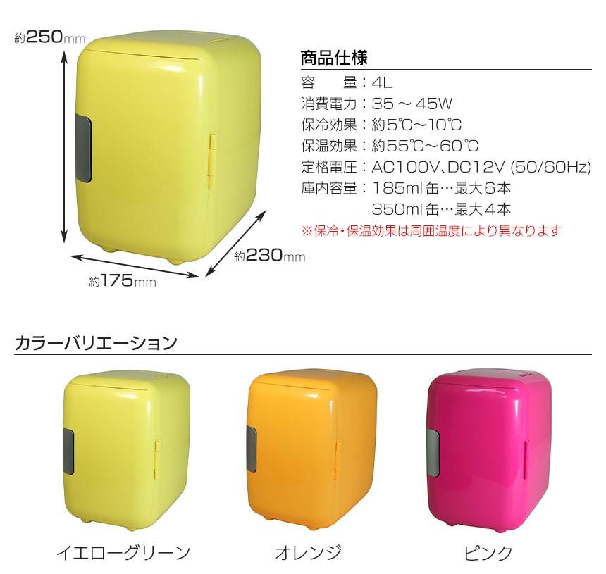 ポータブル冷温庫 4L [RA-MR04]【カタログ掲載1703】