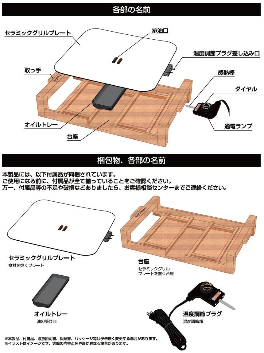 セラミックグリルプレート シェフ [HP-70088]