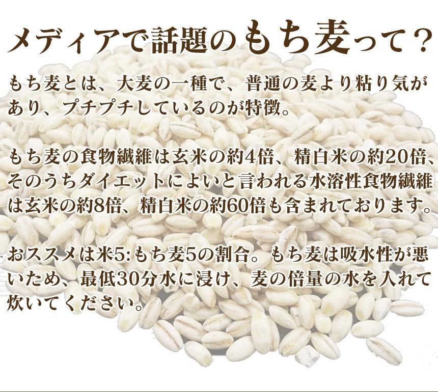 全国産直米お奨め もち麦500g